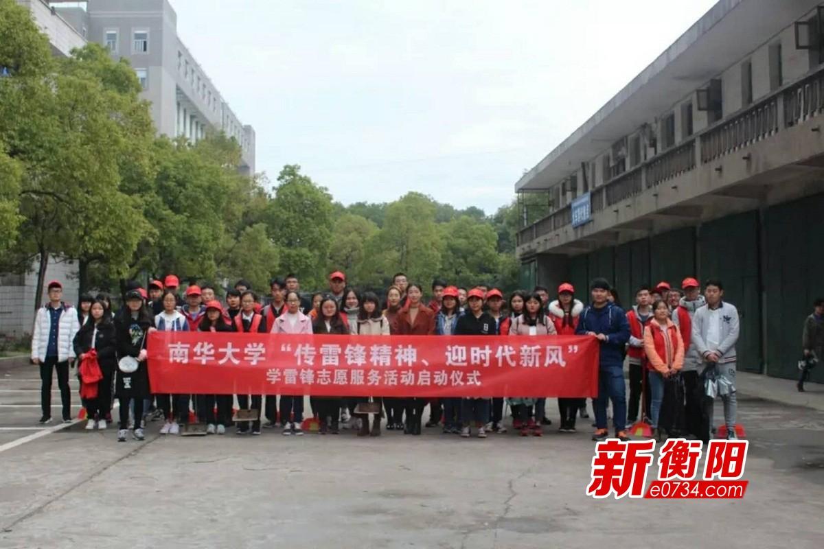 南华大学青年志愿者开展学雷锋志愿服务活动