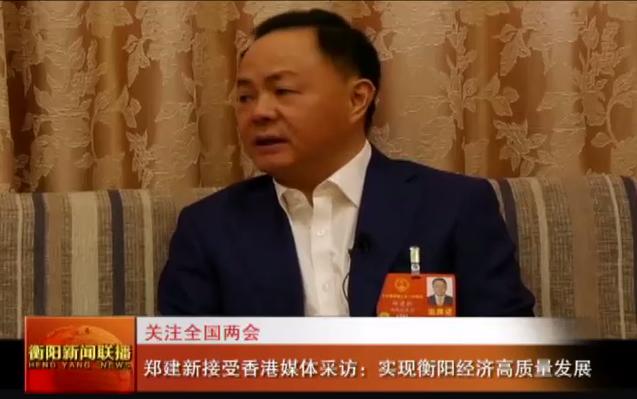 郑建新接受香港媒体采访:实现衡阳经济高质量发展