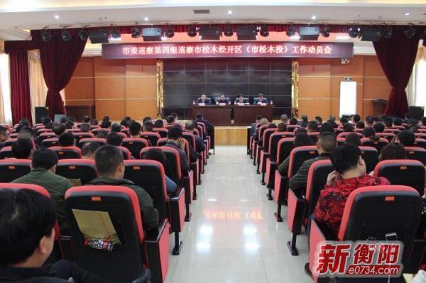 衡阳市委巡察组正式进驻松木经开区开展巡察工作