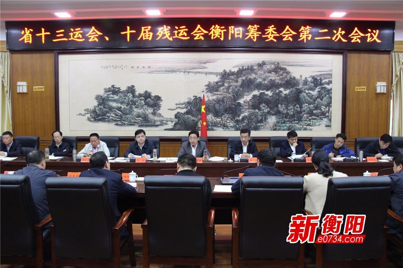 衡阳全力筹备第13届省运会 邓群策调度筹备工作