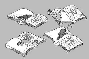山东出台信用新规 考试作弊学术造假将被记失信
