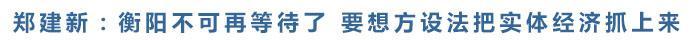 郑建新:衡阳不可再等待 要想方设法把实体经济抓上来