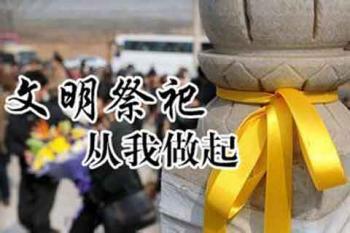衡阳市发布清明节文明祭祀倡议书