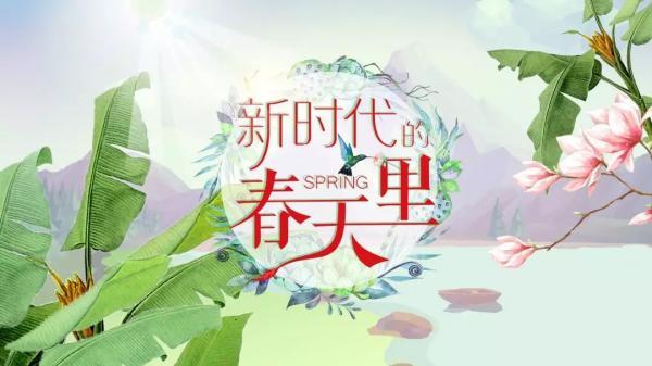 叫醒耳朵!一起行走在新时代春风中,15位央视人为春天献声!