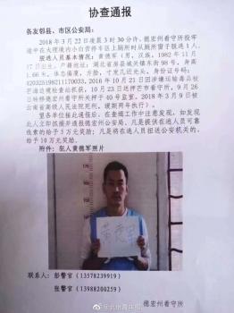 死缓犯人押解途中逃脱 云南省公安厅发布A级通缉令