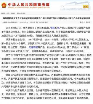 中国反击:拟对美国约30亿美元产品加征关税(附清单)