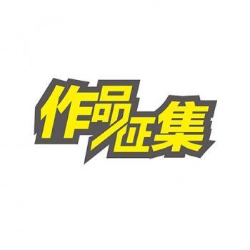 湖南省第十三届运动会 会徽、会歌、吉祥物征集启事