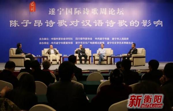 遂宁国际诗歌论坛举行  诗坛大咖共话陈子昂诗歌对汉语诗歌的影响