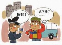 货车司机自作聪明变造他人驾驶证被判刑