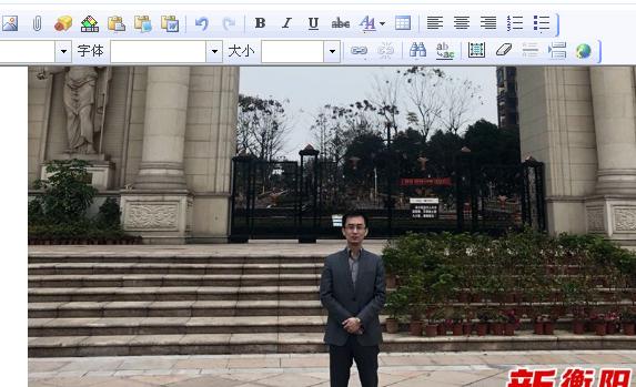 衡阳市选举产生新的领导班子 社会各界反响热烈