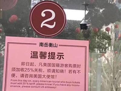衡山景区规定美国国籍游客购票加关税?官方:系谣传