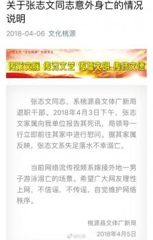 湖南桃源原旅游局长沅江失足溺亡 官方通报