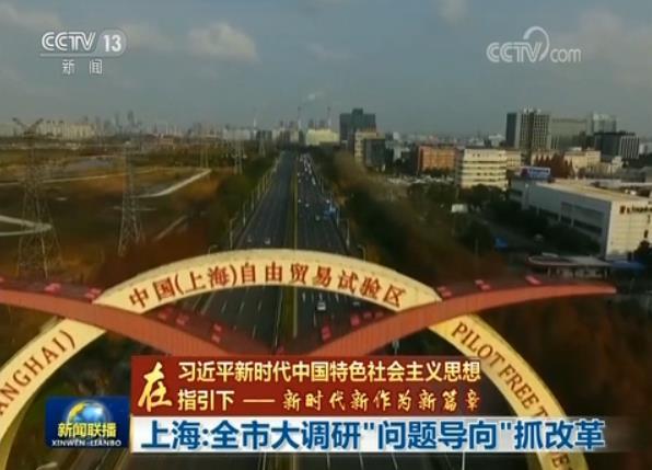 """【新时代 新作为 新篇章】上海:全市大调研""""问题导向""""抓改革"""