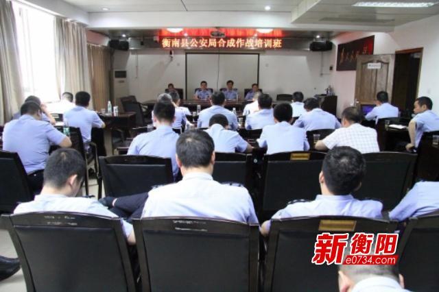 衡南公安举办首次合成作战培训班 强化案例教学