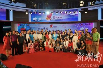 """湖南60户家庭当选全国""""最美家庭""""、全国五好家庭"""