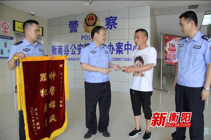 """衡南警方侦破""""3.4""""抢劫杀人案 追回赃款1万余元"""