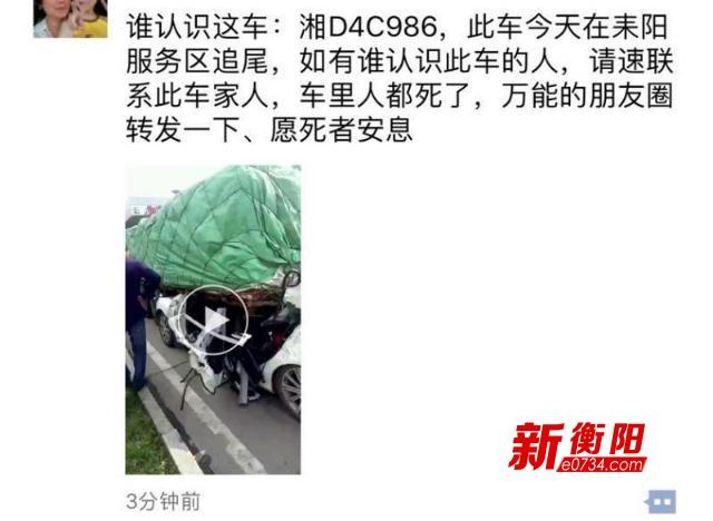 """网传""""耒阳服务区追尾小车上的人都死了""""系谣言"""