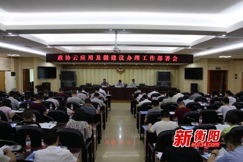 衡阳市政协部署政协云应用及微建议办理等工作