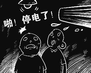 衡阳人注意!5月20日-23日,高新区部分区域停电