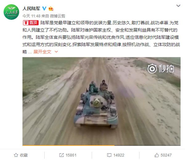 军媒再添新阵地:陆军官方微博、微信公众号今日正式上线