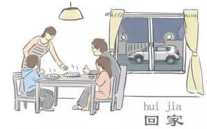 人民日报公众号:党员干部要以回家吃饭为荣