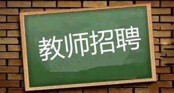 事业编!石鼓区公开招聘35名小学教师