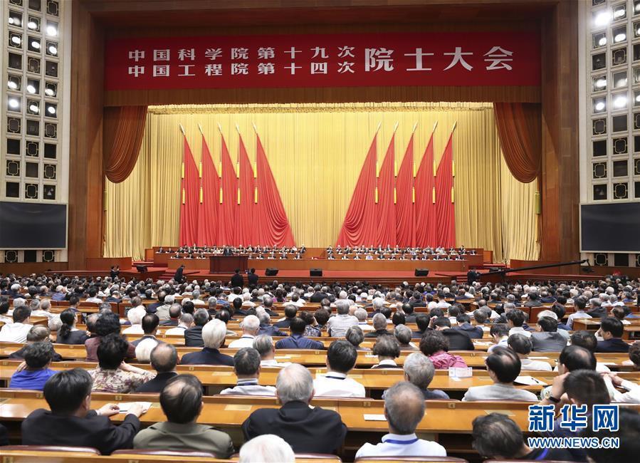 5月28日,中国科学院第十九次院士大会、中国工程院第十四次院士大会在北京人民大会堂隆重开幕。