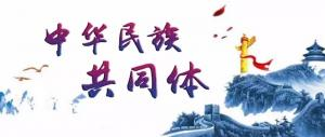 严庆:国家建设视域中的中华民族共同体