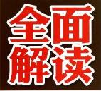 2018年高考试卷解读:衡阳市一中名师评各科试卷