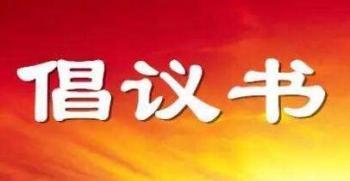 """""""喜迎省运会・当好东道主""""倡议书"""