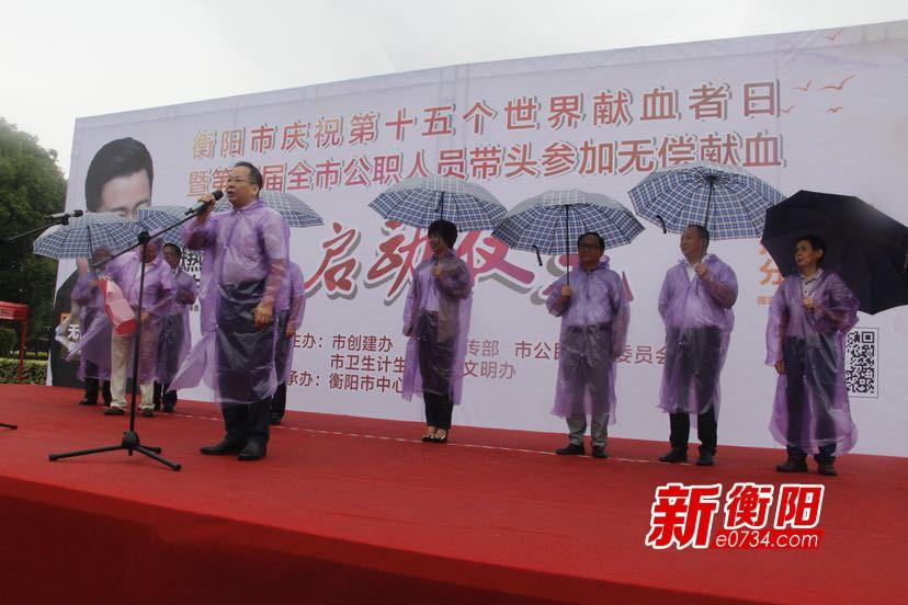 第15个世界献血者日:衡阳市公职人员带头无偿献血