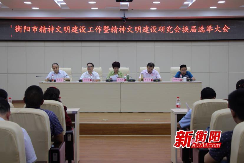 衡阳市2017、2018届文明单位和文明村镇受表彰