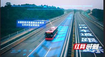 长沙发布国内首条开放道路智慧公交线路