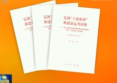 """习近平《弘扬""""上海精神""""构建命运共同体》单行本出版"""