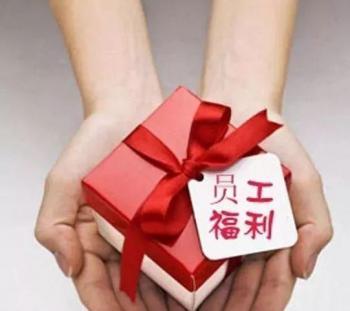 湖南工会福利细则公布 这7个节可发实物或领取券