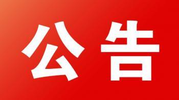 关于对衡阳市开展环境保护督察的公告
