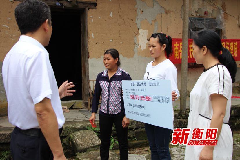 """衡阳市第一例""""慈惠民生保险项目""""受益人获理赔"""