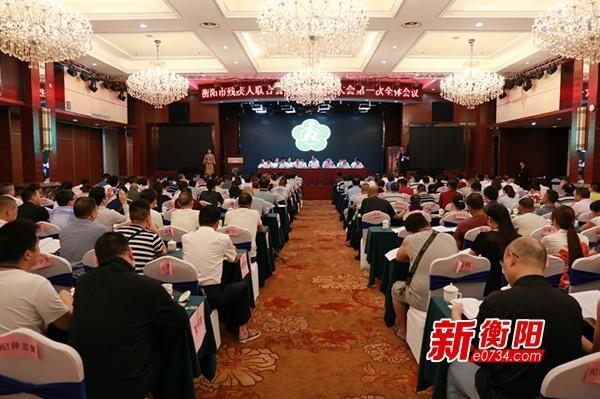 衡阳市残联第六次代表大会第一次全体会议召开