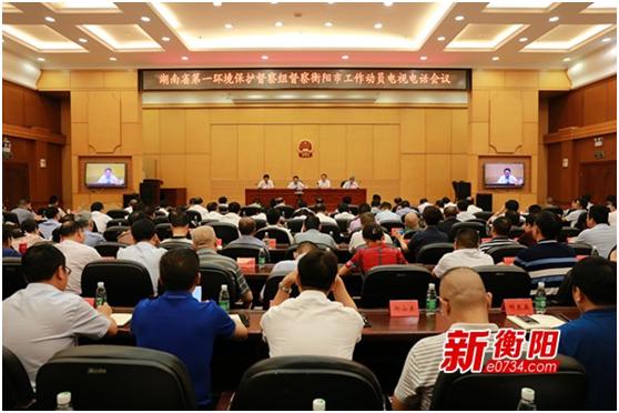 湖南省第一环境保护督察组驻衡督察工作正式启动