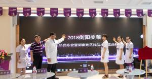 2018线肽水光新品发布会在衡阳美莱圆满落幕