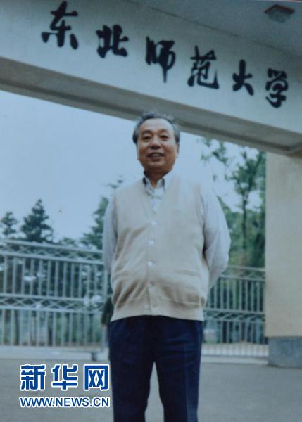 高擎信仰之炬――追记东北师范大学荣誉教授郑德荣