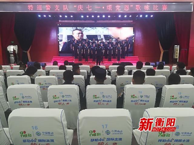 """衡阳市特巡警支队举行""""庆七一・颂党恩""""歌咏比赛"""