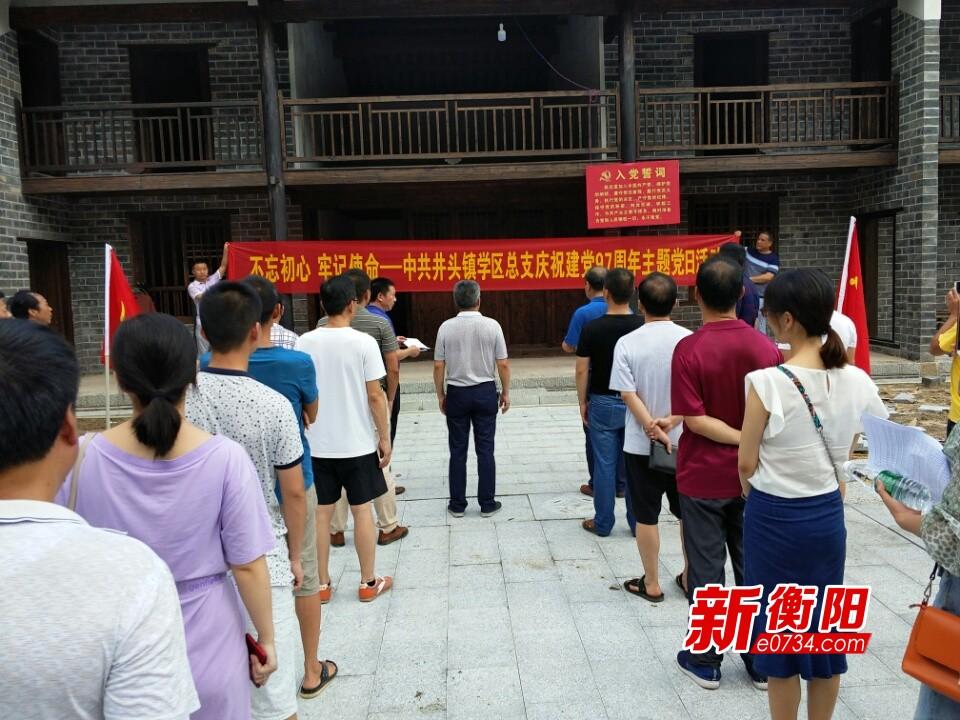 衡阳县井头镇学区总支举行建党97周年党日活动