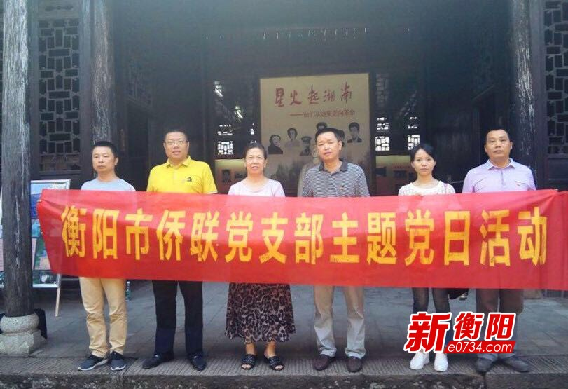 """衡阳市侨联开展庆""""七一""""主题党日志愿服务活动"""