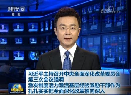 习近平主持召开中央全面深化改革委员会第三次会议
