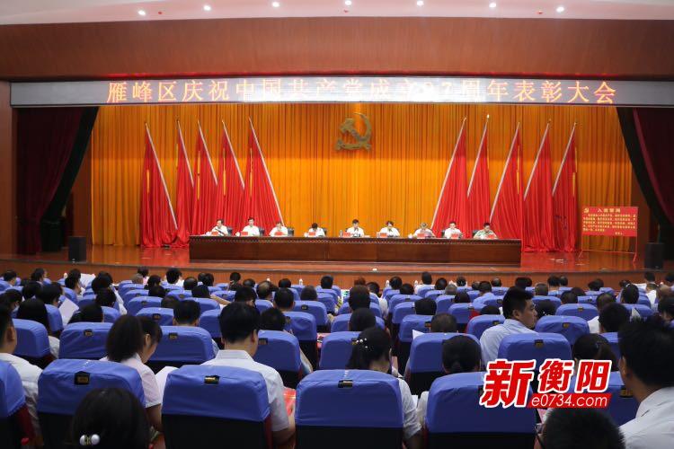 新时代新担当新作为 雁峰区表彰先进党员党组织