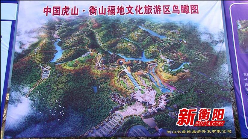 中国虎山・衡山福地挂牌 与衡阳市民相约2020