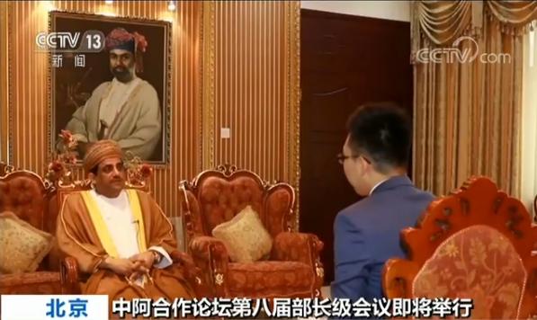 """中阿合作论坛第八届部长级会议即将举行 阿曼驻华大使高度评价""""一带一路""""倡议"""