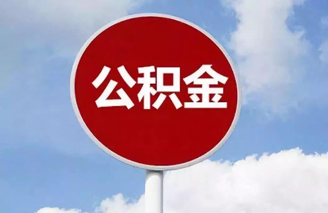重磅!衡阳市住房公积金有新变化 7月10日新规实施