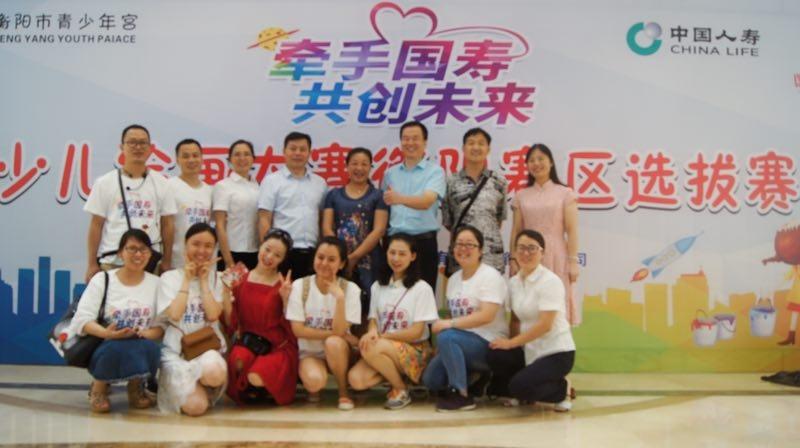 衡阳中国人寿分公司2018年少儿绘画活动大赛选拔赛圆满成功